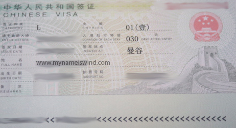 chińska wiza turystyczna